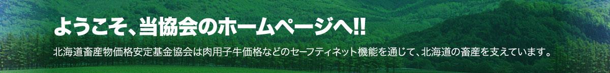 北海道畜産物価格安定基金協会は肉用子牛価格などのセーフティネット機能を通じて、北海道の畜産を支えています。